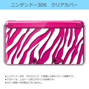 ニンテンドー 3DS クリア ハード カバー ゼブラ柄(ホワイト) アニマル|ss-link