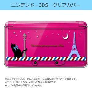 ニンテンドー 3DS クリア ハード カバー パリ 猫の散歩(ブラック) ネコ エッフェル塔 フランス キラキラ|ss-link