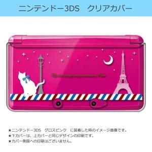ニンテンドー 3DS クリア ハード カバー パリ 猫の散歩(ホワイト) ネコ エッフェル塔 フランス キラキラ|ss-link