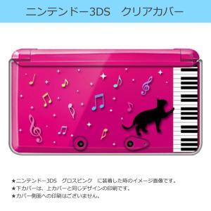 ニンテンドー 3DS クリア ハード カバー ピアノと猫(ブラック) ネコ 音符 ミュージック キラキラ|ss-link