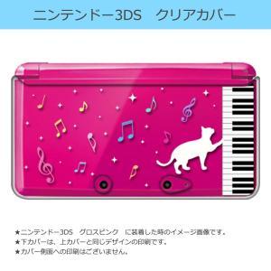 ニンテンドー 3DS クリア ハード カバー ピアノと猫(ホワイト) ネコ 音符 ミュージック キラキラ|ss-link