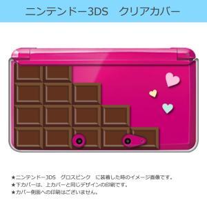 ニンテンドー 3DS クリア ハード カバー 板チョコレート(ブラウン) ハート スイーツ ミルクチョコレート|ss-link