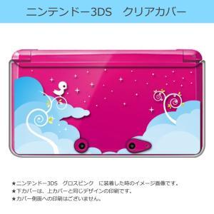 ニンテンドー 3DS クリア ハード カバー 小鳥 キラキラ(ブルー)|ss-link