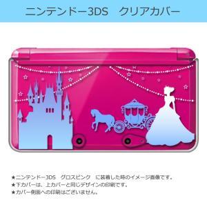 ニンテンドー 3DS クリア ハード カバー シンデレラ キラキラ プリンセス|ss-link
