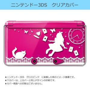 ニンテンドー 3DS クリア ハード カバー Alice i...