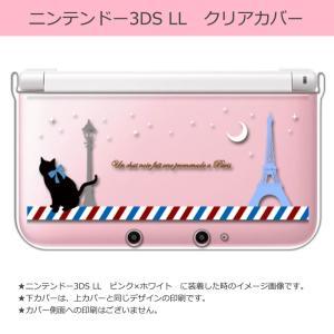 sslink ニンテンドー 3DS LL クリア ハード カバー パリ 猫の散歩(ブラック) ネコ ...