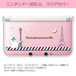 sslink ニンテンドー 3DS LL クリア ハード カバー パリ 猫の散歩(ホワイト) ネコ エッフェル塔 フランス キラキラ ss-link