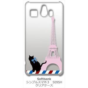 509SH シンプルスマホ3 softbank クリア ハードケース 猫 エッフェル塔(ピンク) パリ フランス スマホ ケース スマートフォン カ|ss-link