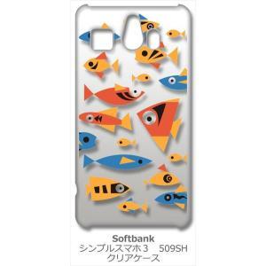 509SH シンプルスマホ3 softbank クリア ハードケース 魚 サカナ カラフル スマホ ケース スマートフォン カバー カスタム ジャケ|ss-link