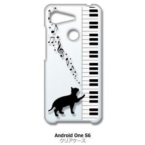 Android One S6 KYV48 クリア ハードケース ピアノと黒猫 ネコ 音符 ミュージック スマホ ケース スマートフォン カバ|ss-link
