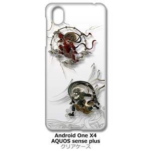 Android One X4/AQUOS sense plus(SH-M07) クリア ハードケース ip1031 和柄 風神 雷神 トライバル スマホ ケース スマートフォン カバー|ss-link