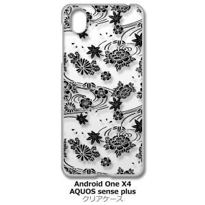 Android One X4/AQUOS sense plus(SH-M07) クリア ハードケース ip1034 和柄 花柄 もみじ 菊 牡丹 花柄 ブラック スマホ ケース スマートフ|ss-link