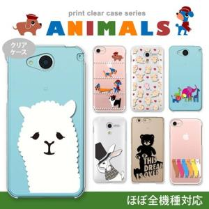 iPhone12 Pro Max Mini SE 第2世代 ケース 全機種対応 スマホケース クリア ねこ 猫 犬 うさぎ 動物 アニマル AQUOS sense4 ss-link