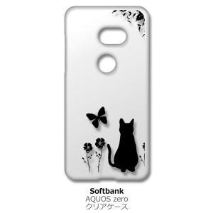 AQUOS zero アクオスゼロ クリア ハードケース 猫 ネコ 花柄 a026 ブラック スマホ ケース スマートフォン カバー カスタ|ss-link