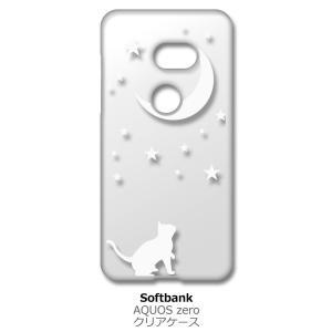 AQUOS zero アクオスゼロ クリア ハードケース 猫 ネコ 月 星 夜空 ホワイト スマホ ケース スマートフォン カバー カスタ|ss-link
