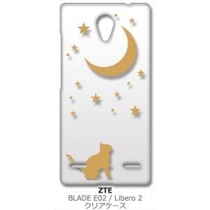BLADE E02/Libero 2 ZTE クリア ハードケース 猫 ネコ 月 星 夜空 イエロー スマホ ケース スマートフォン カバー カスタ|ss-link