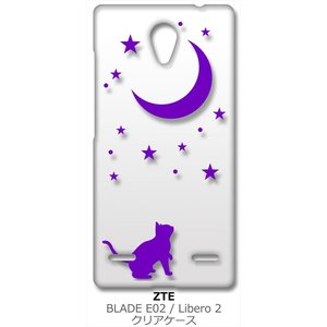 BLADE E02/Libero 2 ZTE クリア ハードケース 猫 ネコ 月 星 夜空 パープル スマホ ケース スマートフォン カバー カスタ|ss-link