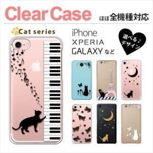 全機種対応 スマホ ケース クリア ねこ 猫 ネコ ピアノ 月 星 肉球 エッフェル 黒猫 白猫 iPhone11 Pro Max iPhone XR AQUOS R3 sense2 Xperia 1 Android One S5|ss-link