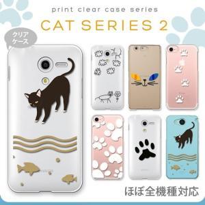 全機種対応 スマホ ケース クリアハードケース カバー ねこ 猫 ネコ 肉球 フットプリント Xperia Galaxy iphone SIMフリー|ss-link