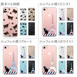 全機種対応 スマホ ケース クリア ねこ 猫 ネコ ピアノ 月 星 肉球 エッフェル 黒猫 白猫 iPhone11 Pro Max iPhone XR AQUOS R3 sense2 Xperia 1 Android One S5|ss-link|04