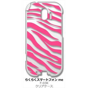 F-03K らくらくスマートフォン me クリア ハードケース ゼブラ柄(ピンク)半透明透過 アニマル スマホ ケース スマートフォン カ|ss-link