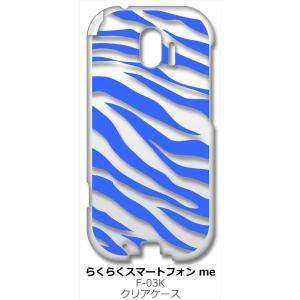 F-03K らくらくスマートフォン me クリア ハードケース ゼブラ柄(ブルー)半透明透過 アニマル スマホ ケース スマートフォン カ|ss-link