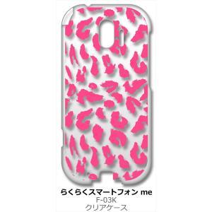 F-03K らくらくスマートフォン me クリア ハードケース ヒョウ柄(ピンク)半透明透過 アニマル 豹 スマホ ケース スマートフォン|ss-link