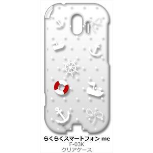 F-03K らくらくスマートフォン me クリア ハードケース 小マリン(ホワイト) ドット スマホ ケース スマートフォン カバー カスタム|ss-link