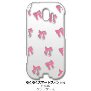 F-03K らくらくスマートフォン me クリア ハードケース リボン(ピンク) スマホ ケース スマートフォン カバー カスタム ジャケット|ss-link