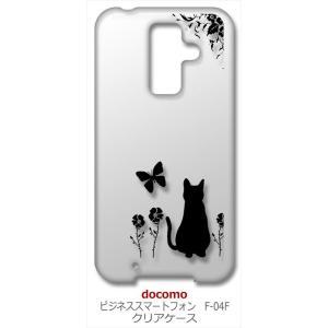 F-04F ビジネススマートフォン docomo クリア ハードケース 猫 ネコ 花柄 a026 ブラック スマホ ケース スマートフォン カバー カスタ ss-link