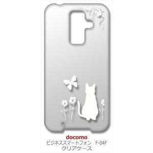 F-04F ビジネススマートフォン docomo クリア ハードケース 猫 ネコ 花柄 a026 ホワイト スマホ ケース スマートフォン カバー カスタ ss-link