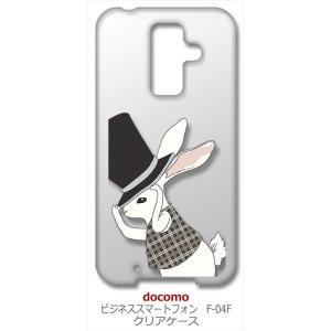 F-04F ビジネススマートフォン docomo クリア ハードケース うさぎ ウサギ シルクハット アニマル スマホ ケース スマートフォン カバ ss-link