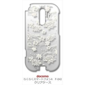 F-04J  らくらくスマートフォン4 docomo クリア ハードケース ip1034 和柄 花柄 もみじ 菊 牡丹 花柄 ホワイト スマホ ケース スマートフ ss-link