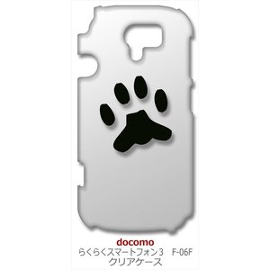 らくらくスマートフォン3【F-06F】専用ケース  素材:ポリカーボネット サイズ:縦:約13.9c...