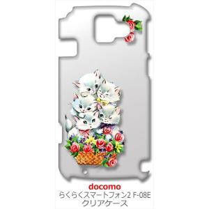 F-08E らくらくスマートフォン2 docomo  クリア ハードケース 猫と花かご レトロ バラ フラワー スマホ ケース スマートフォン カバー カ|ss-link