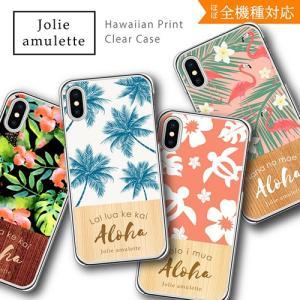 全機種対応 スマホ ケース ハワイアン プルメリア ハイビスカス フラミンゴ パイナップル ボタニカル ホヌ 柄 可愛い おしゃれ Xperia Galaxy iphone SIMフリー|ss-link