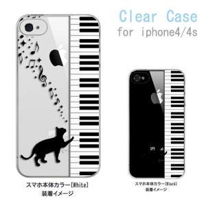 iphone4s iPhone4s iPhone 4s ケース クリア ピアノと黒猫 ネコ 音符 ミュージック ハードケース カバー ジャケット スマートフォン ス|ss-link