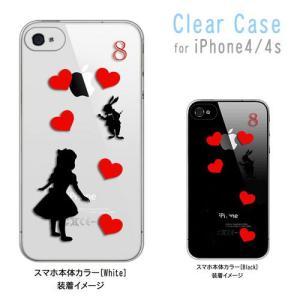 iphone4s iPhone4s iPhone 4s ケース クリア アリス 不思議の国 ハート うさぎ ウサギ ハードケース カバー ジャケット スマートフォン|ss-link