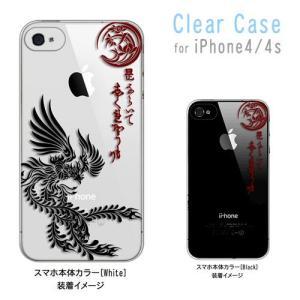iphone4s iPhone4s iPhone 4s ケース クリア ip1040 和柄 鳳凰 鳥 トライバル ブラック ハードケース カバー ジャケット スマートフォン|ss-link