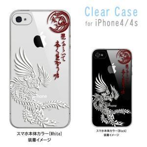 iphone4s iPhone4s iPhone 4s ケース クリア ip1040 和柄 鳳凰 鳥 トライバル ホワイト ハードケース カバー ジャケット スマートフォン|ss-link