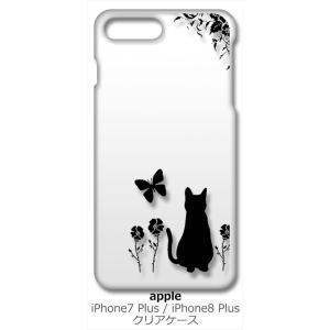 iPhone 8 Plus/iPhone 7 Plus Apple アイフォン クリア ハードケース 猫 ネコ 花柄 a026 ブラック スマホ ケース スマートフォン カバー カスタ ss-link