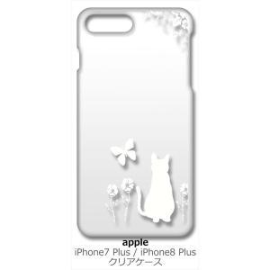 iPhone 8 Plus/iPhone 7 Plus Apple アイフォン クリア ハードケース 猫 ネコ 花柄 a026 ホワイト スマホ ケース スマートフォン カバー カスタ ss-link