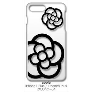 iPhone 8 Plus/iPhone 7 Plus Apple アイフォン クリア ハードケース カメリア 花柄 ブラック スマホ ケース スマートフォン カバー カスタム ジ ss-link