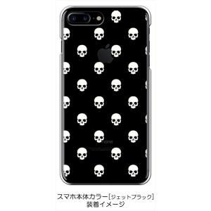 iPhone 8 Plus/iPhone 7 Plus Apple アイフォン クリア ハードケース スカル ドクロ 骸骨 ドット ホワイト スマホ ケース スマートフォン カバー ss-link 03