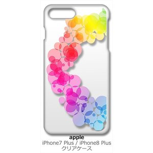 iPhone 8 Plus/iPhone 7 Plus Apple アイフォン クリア ハードケース レインボー サークル グラデーション スマホ ケース スマートフォン カバー ss-link
