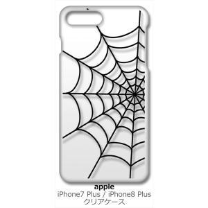 iPhone 8 Plus/iPhone 7 Plus Apple アイフォン クリア ハードケース スパイダー 蜘蛛の巣 クモ ブラック スマホ ケース スマートフォン カバー ss-link