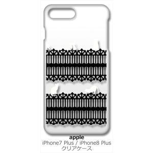 iPhone 8 Plus/iPhone 7 Plus Apple アイフォン クリア ハードケース 猫 ねこ ネコ おさんぽ 白猫ブラックレース スマホ ケース スマートフォン ss-link