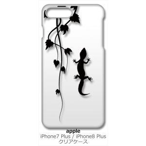 iPhone 8 Plus/iPhone 7 Plus Apple アイフォン クリア ハードケース アニマル 爬虫類 トカゲ ヤモリ シルエット 葉っぱ 蔦 y108-a スマホ ケー ss-link