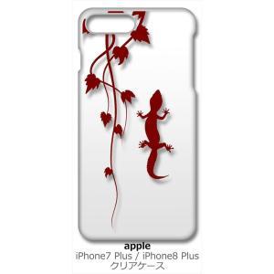iPhone 8 Plus/iPhone 7 Plus Apple アイフォン クリア ハードケース アニマル 爬虫類 トカゲ ヤモリ シルエット 葉っぱ 蔦 y108-c スマホ ケー ss-link