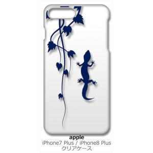 iPhone 8 Plus/iPhone 7 Plus Apple アイフォン クリア ハードケース アニマル 爬虫類 トカゲ ヤモリ シルエット 葉っぱ 蔦 y108-d スマホ ケー ss-link